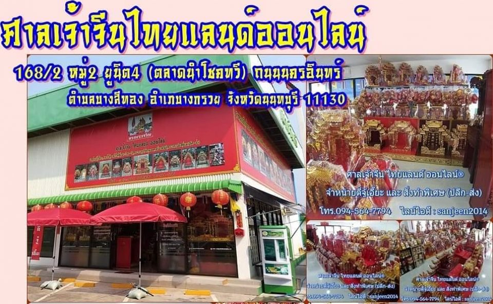 ศาลเจ้าจีนไทยแลนด์ออนไลน์